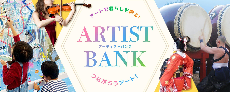 市民とアーティストをつなぐ!アーティストバンク アートで暮らしと街を彩る!