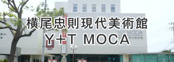 横尾忠則現代美術館 Y+T MOCA