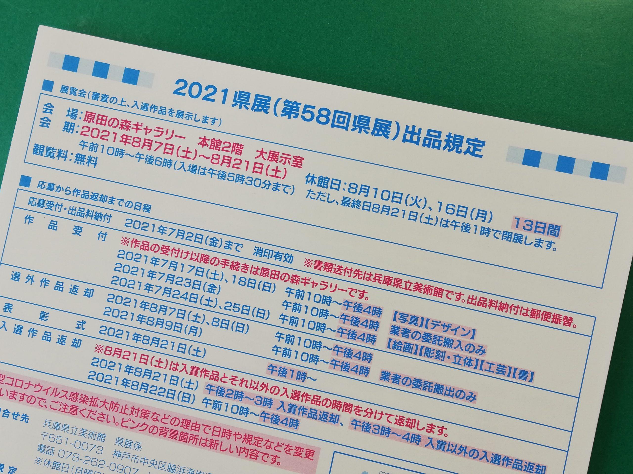 2021県展出品規定