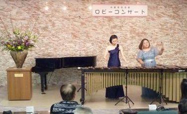 山本 葉菜子 マリンバ コンサート