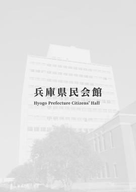 2021 兵庫県文化賞受賞者小品展
